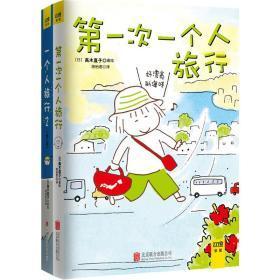 *一次一个人旅行 一个人旅行2共2册 高木直子绘本