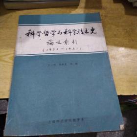 科学哲学与科学技术史论文索引,1951-1981