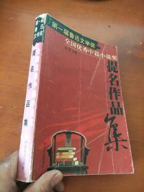 第一届鲁迅文学奖全国优秀中篇提名作品集