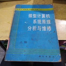 微型计算机系统原理分析与维修 上册