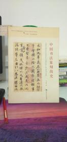 中国书法篆刻简史     王冬龄 著;田渊 编      中国人民大学出版社     9787300205656