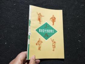 革命现代京剧常识