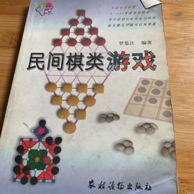 民间棋类游戏