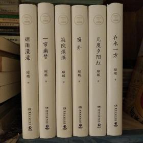 作家 琼瑶 亲笔签名作品集一套 签在《烟雨濛濛》