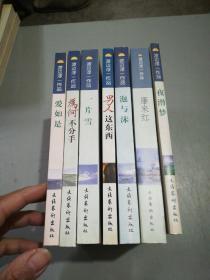 渡边淳一作品:[泡与沫.男人这东西.一片雪.为何不分手.夜潜梦.雁来红.爱如是]7木合售