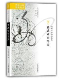海外中国研究·晋武帝司马炎