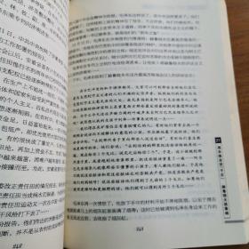 历史的真知文革前夜的毛泽东
