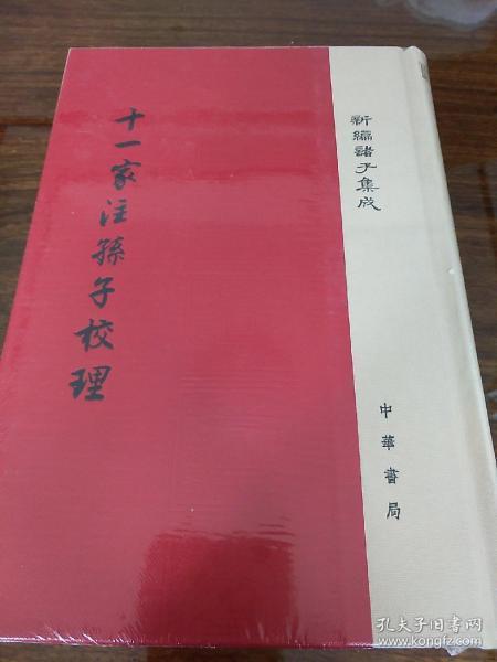 十一家注孙子校理/新编诸子集成·精装繁体竖排