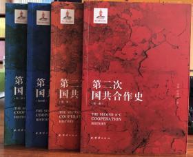 第二次国共合作史 (全4册)