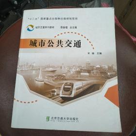 城市公共交通/城市交通系列教材