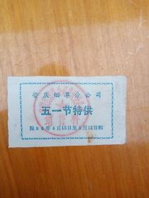 五一节特供烟票