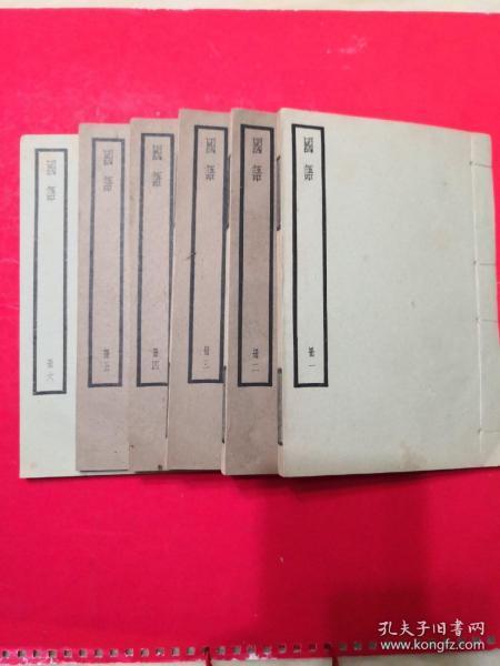 四部备要第一集,国语全六册。
