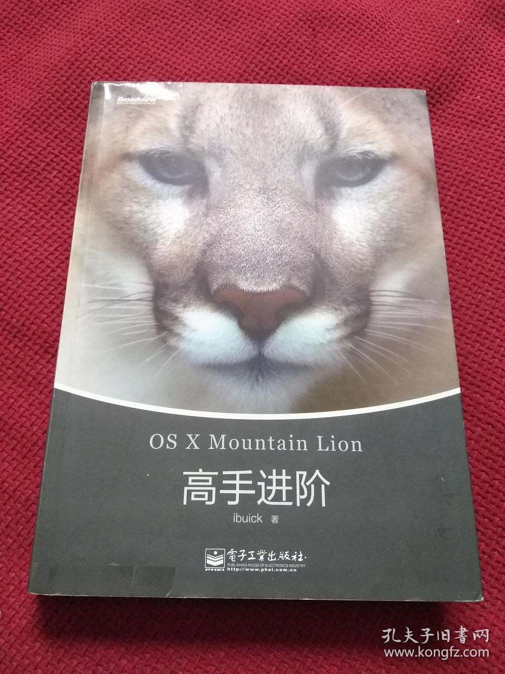 OS X Mountain Lion高手进阶