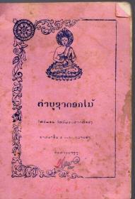 64开泰语版(约印于五六十年代):《花崇拜》【是否是泰语以及书名是否准确,烦请看图自鉴。品如图】