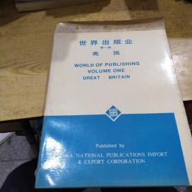 世界出版业第一卷英国