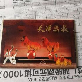 天津杂技明信片