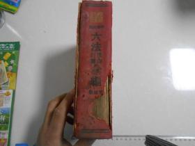 K《中华民国六法理由判解汇编》第四册 民诉