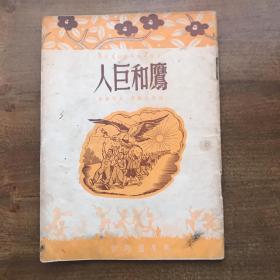 鹰和巨人插图本孔网孤本(中华民国三十七年)