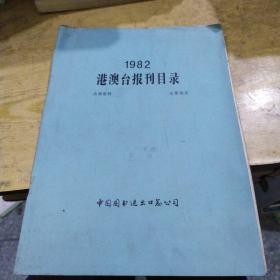 港澳台报刊目录 1982