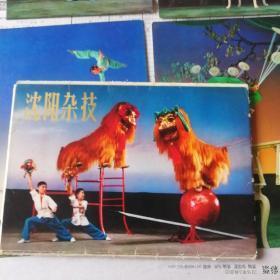 沈阳杂技明信片