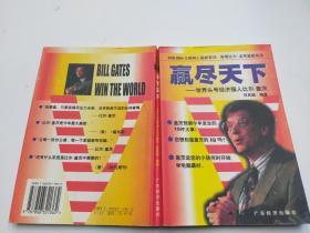 贏盡天下:世界頭號經濟強人比爾.蓋茨