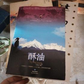 墨香阁小说网_酥油(江觉迟 著)_简介_价格_小说书籍_孔网