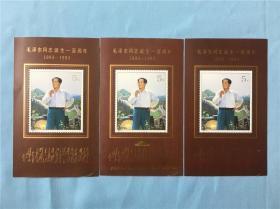1993-17毛主席诞辰100周年纪念邮票小型张3枚