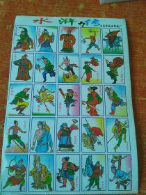 电视剧水浒传游戏卡。