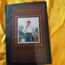 毛泽东同志诞生100周年小型张