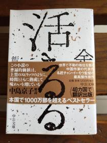 小本日文 活きる (中公文库)  饭塚容