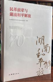 平民前辈与湖南和平解放