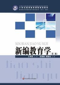 新编教育学(第2版)/21世纪教师教育课程规划教材