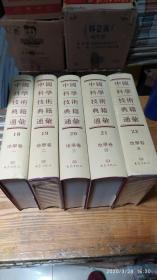 中国科学技术典籍通汇 地学卷【全5册】