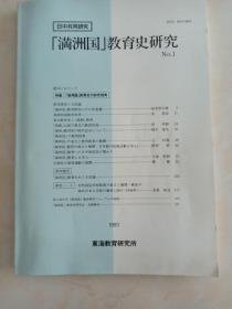 满洲国教育史研究  日文