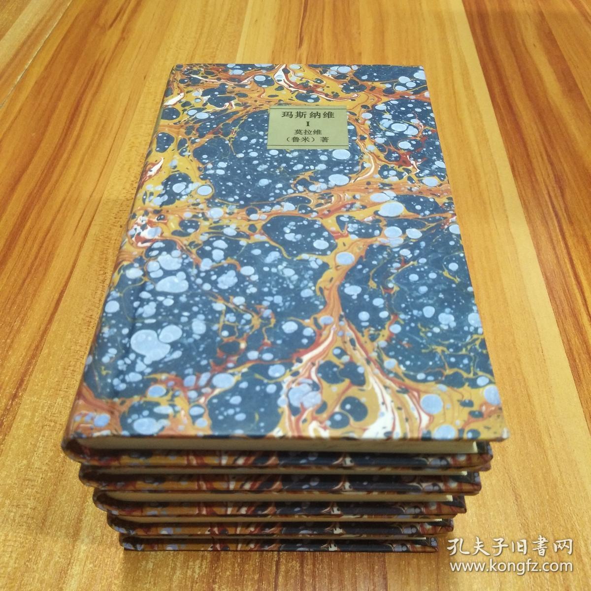 玛斯纳维 全1-6册 缺少第4册  共5册