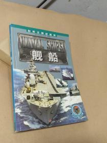 世界王牌武器库—舰船