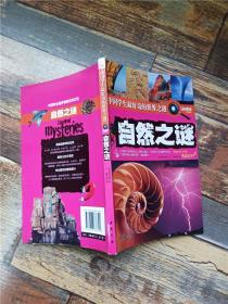 中国学生最好奇的世界之谜 自然之谜
