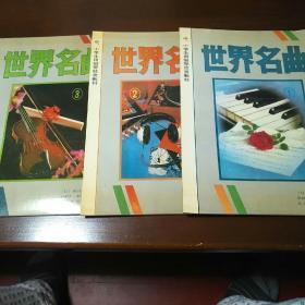世界名曲(1,2,3)中小学生用钢琴欣赏教材