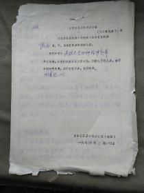 老中医治疗   1974年
