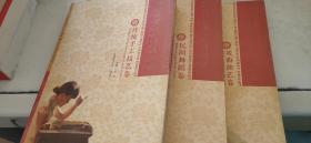 杭州市非物质文化遗产大观(全三册)