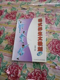 杨式养生太极剑(24式)