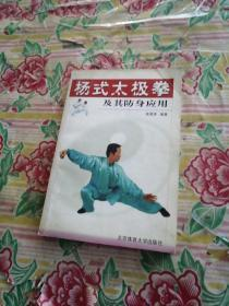 杨式太极拳及其防身应用