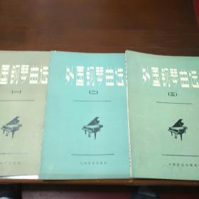 外国钢琴曲选(一)(二)(三)