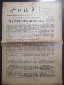 《参考消息》1971年12月11日,1-4版全,第4731号,周总理与马克斯韦尔的谈话等