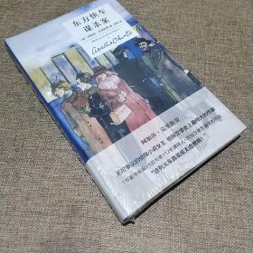 东方快车谋杀案(精装纪念版)