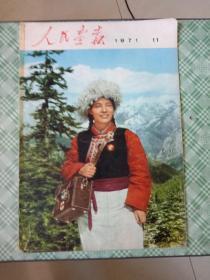 1971年《人民画报》,(11)。