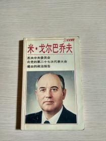 米.戈尔巴乔夫――苏共中央委员会向党的第二十七次代表大会提出的政治报告
