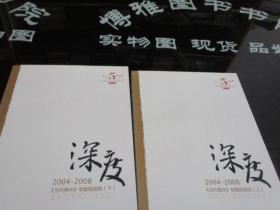 《当代贵州》人物报道选、名家作品选、专题报道选(上下)深度  高度。   四册合售   5-6号柜