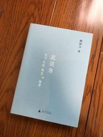 台湾作家舒国治签名           流浪集