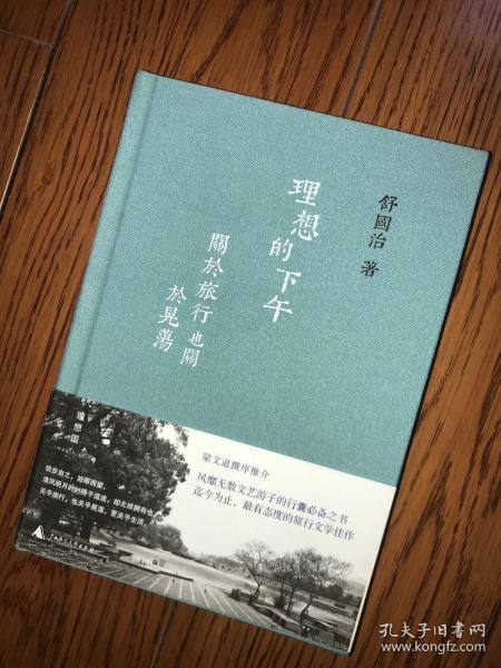 台湾作家舒国治签名理想的下午:关于旅行也关于晃荡